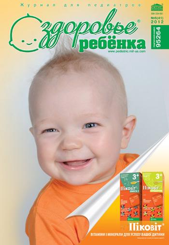 Здоровье ребенка (журнал)